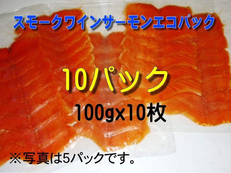 スモークワインサーモン エコパック(10pack)