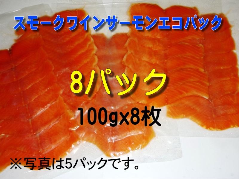スモークワインサーモン エコパック(8pack)