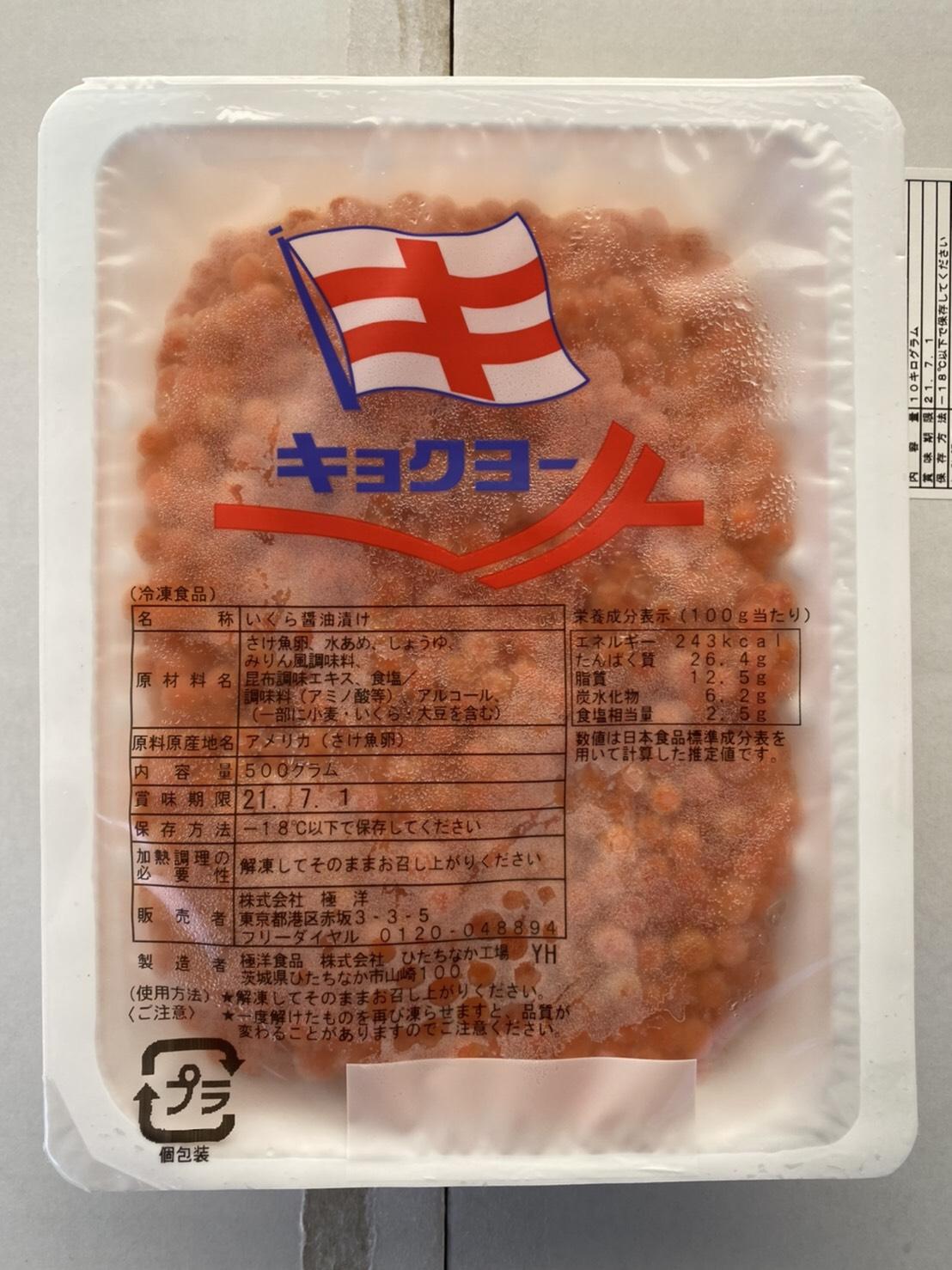 輸入物醤油イクラ画像