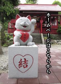 鹿角八坂神社ホームページ
