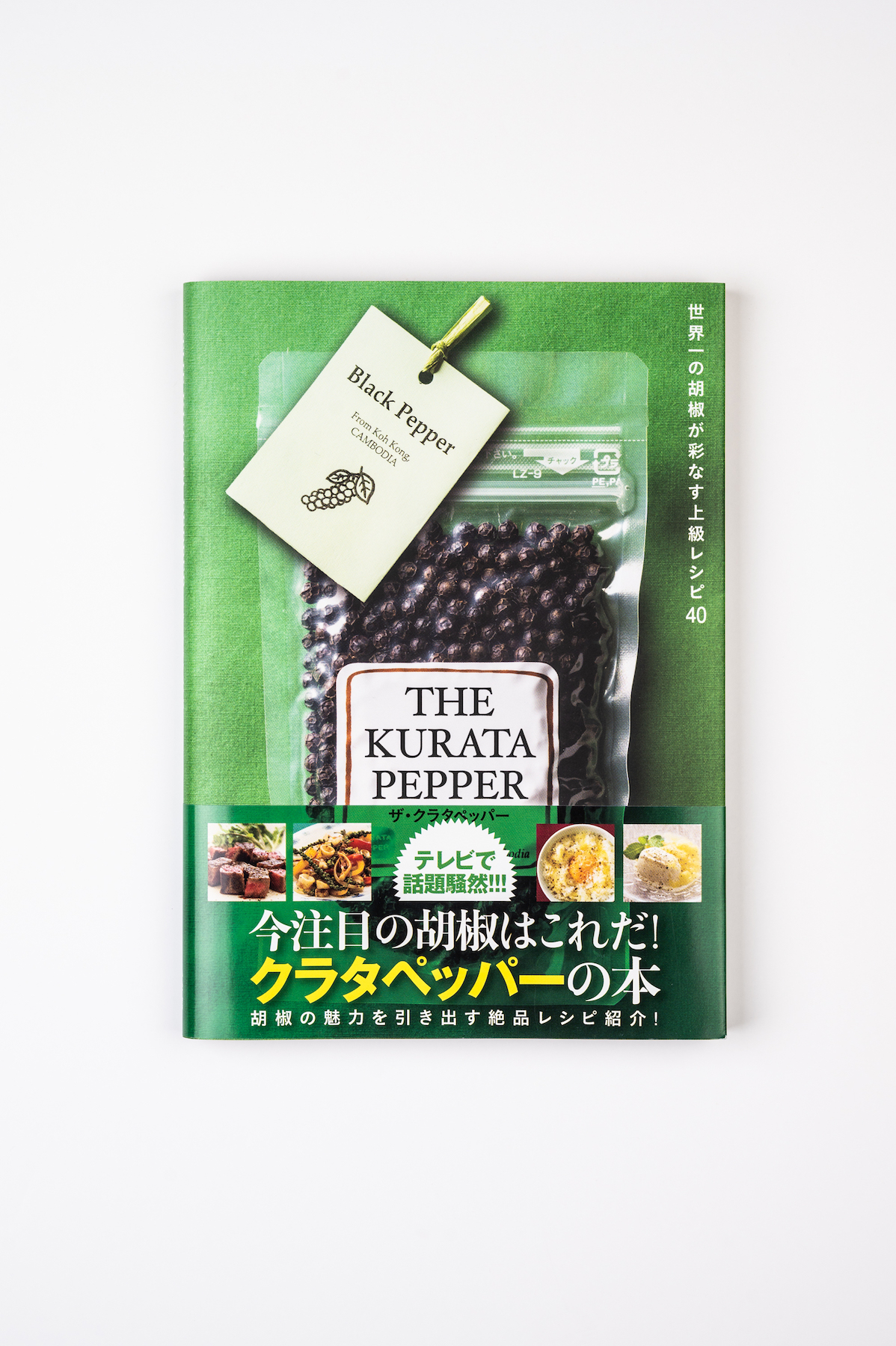 「The KURATA PEPPER」