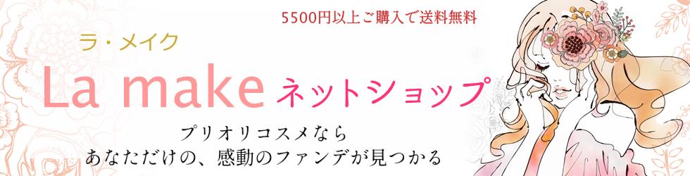 松阪メイクアップサロンLa make(ラ・メイク) プリオリコスメ商品 ネットショップ
