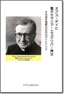 『オプス・デイと聖ホセマリア・エスクリバー神父』
