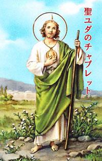 聖ユダのチャプレットの祈り方カード