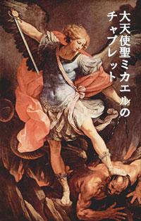 大天使聖ミカエルのチャプレット祈り方カード