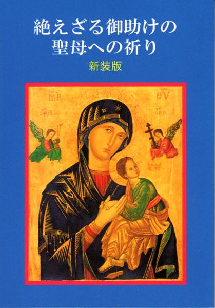冊子『絶えざる御助けの聖母への祈り〈新装版〉』