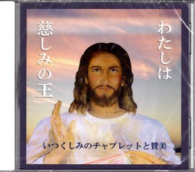 CD「わたしは慈しみの王」
