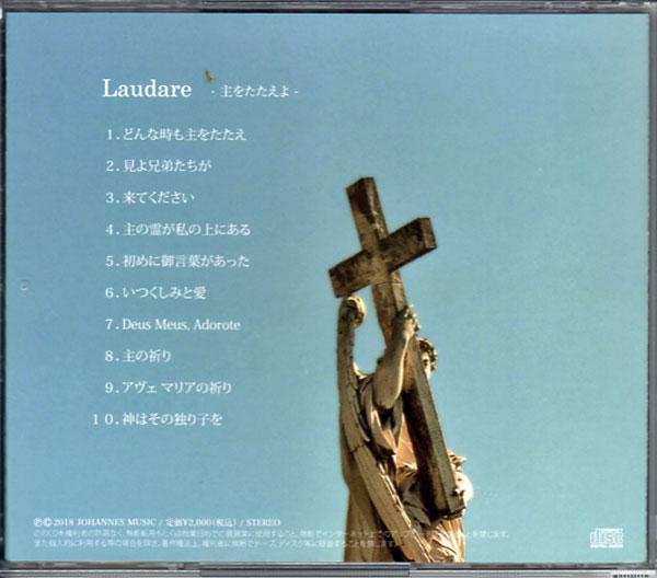 CD「Laudate -主をたたえよ-」裏面