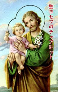 聖ヨセフのチャプレット祈り方カード