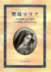 『聖母マリア 7つの悲しみの道行 7つの悲しみのロザリオ』(冊子)