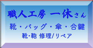 職人工房 一休さん(東京・幡ヶ谷)