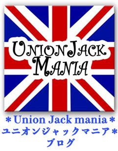 *Union Jack mania* ユニオンジャックマニア* ブログ