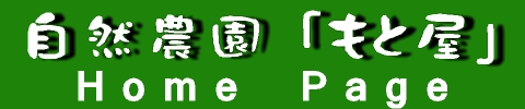 自然農園「もと屋」 ホームページ