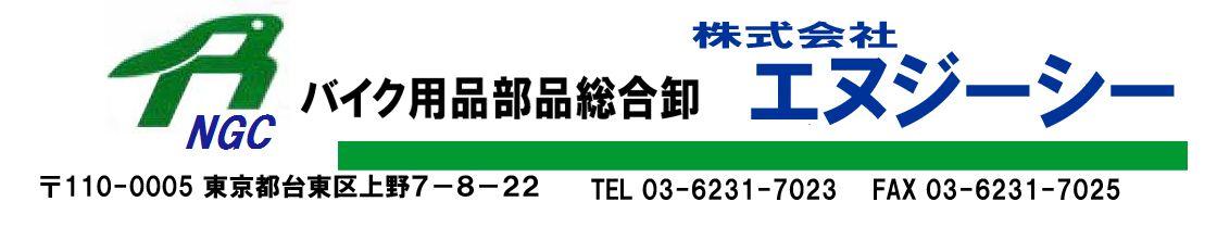 (株)エヌジーシー バイク用品部品総合卸