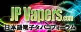JP Vapersフォーラムサイト
