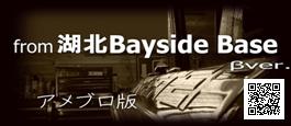 from 湖北 Bayside Base βver.(速報版)