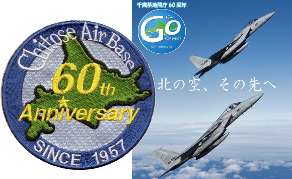 開庁60周年記念パッチ