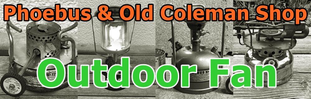ホエーブスストーブとオールドコールマンパーツショップ|Outdoor Fan