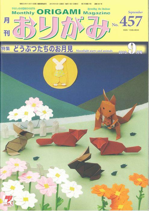 クリスマス 折り紙 日本折り紙協会 : origaminoa.cart.fc2.com