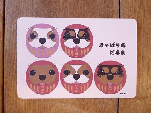 めるもこ キャバリア犬ポストカード(福だるま)[pont neuf(ポンヌフ)]