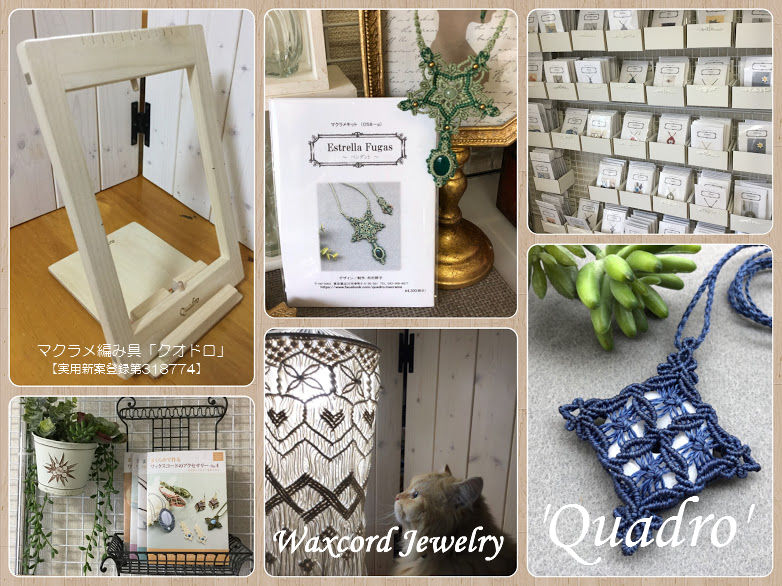 Waxcord Jewelry 'Quadro'