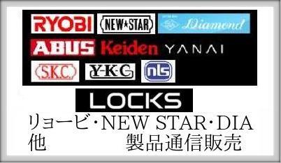 ✚ LOCKS リョービ NEWSTAR DIA ABUS 社製品通信販売
