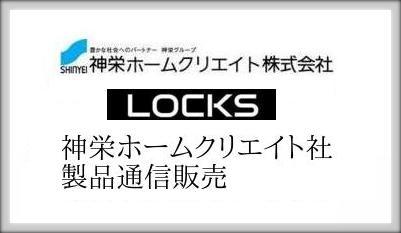 ✚ LOCKS 神栄ホームクリエイト社製品通信販売