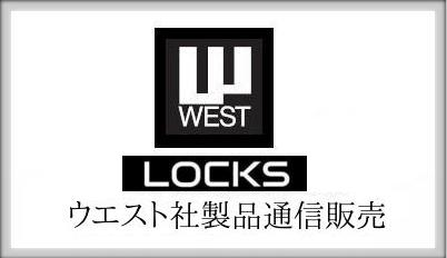 ✚ LOCKS WEST ウエスト社製品通信販売