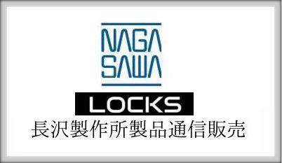 ✚ LOCKS 長沢製作所社製品通信販売