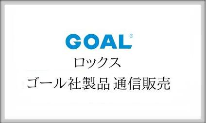 ✚ ロックス GOAL ゴール社製品通信販売