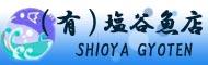 (有)塩谷魚店ホームページ