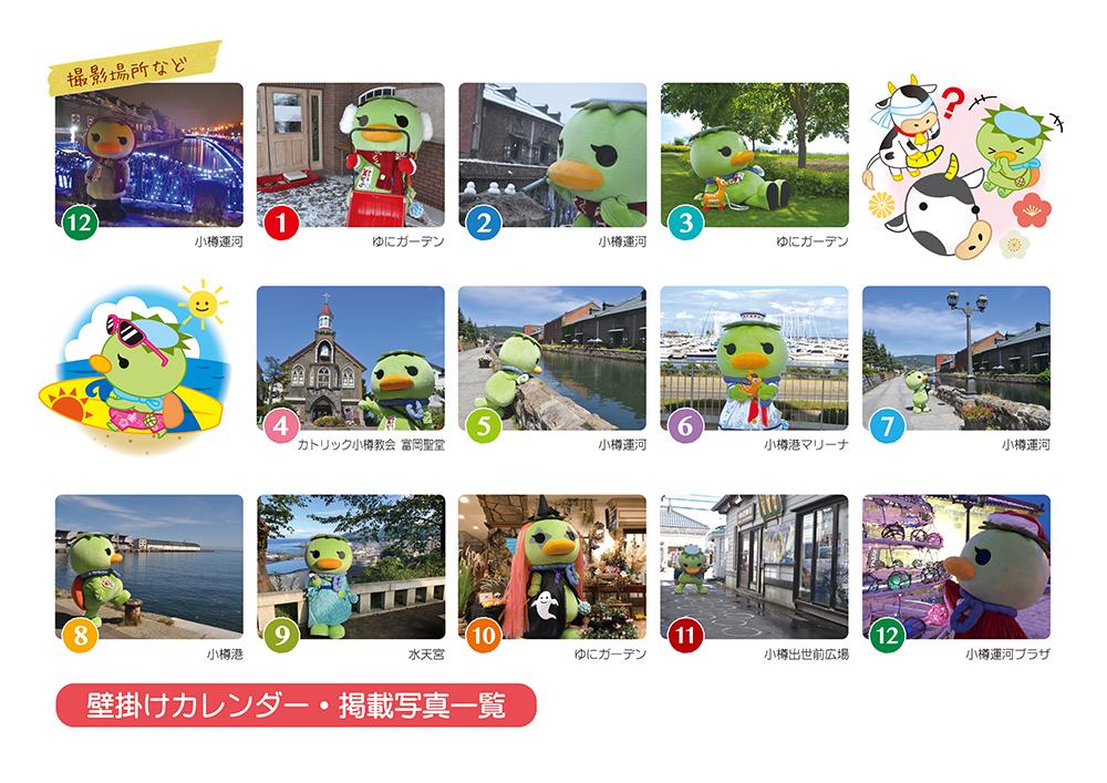 季節を楽しむ運がっぱの写真&イラストが13種類♪