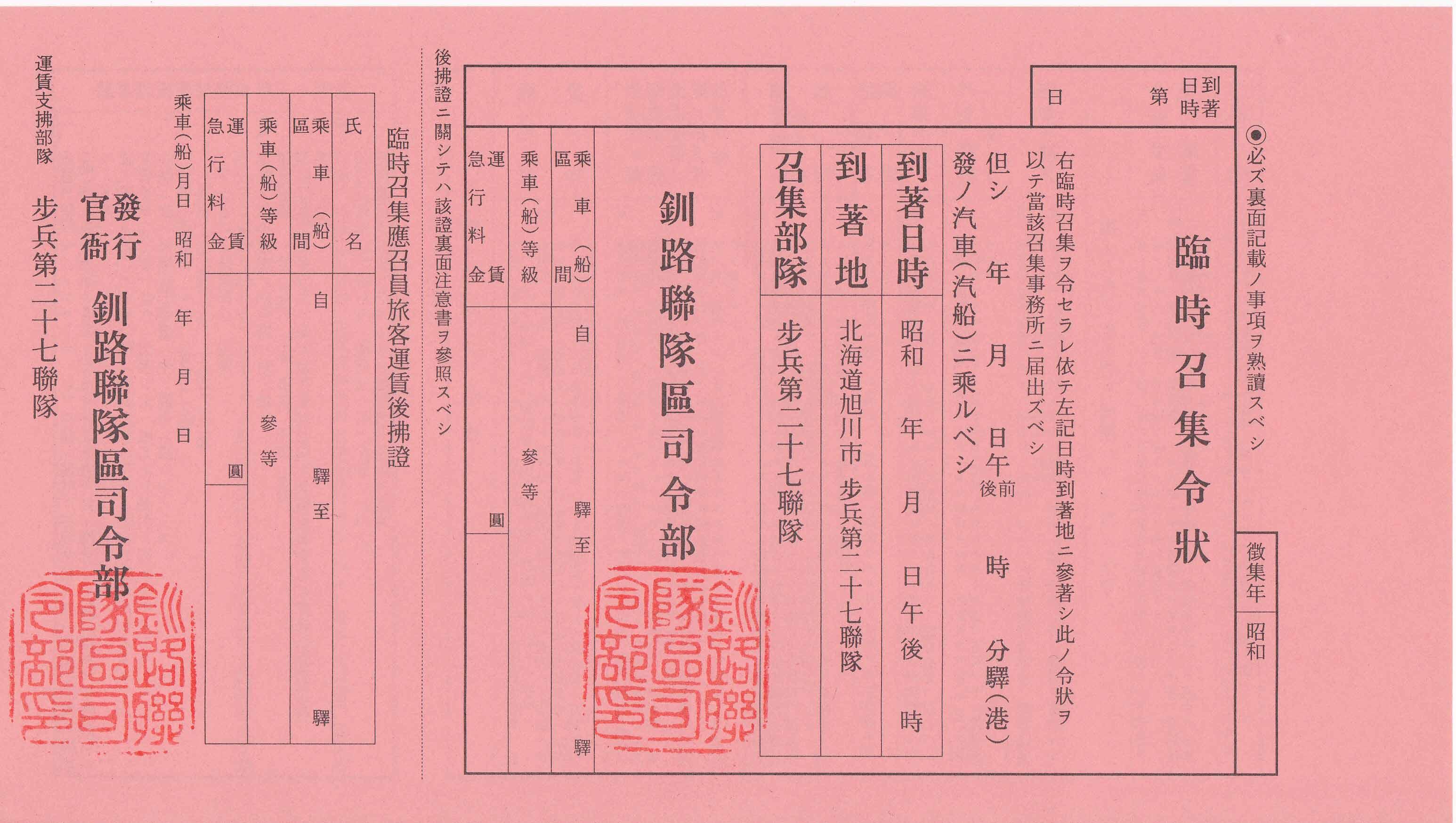 臨時召集令状 複製 歩兵第27連隊(釧路) - 染屋軍装社(購入手続き ...