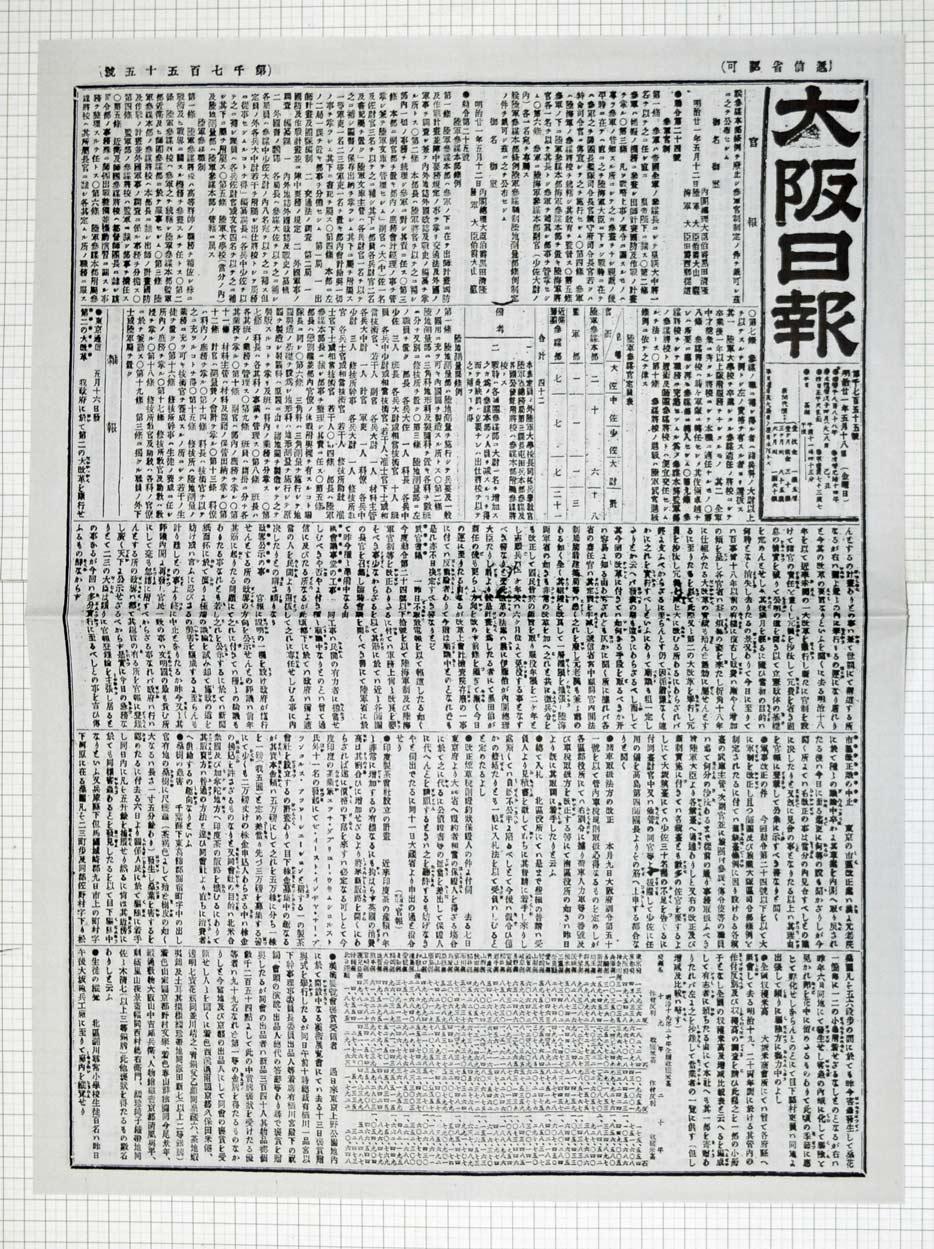 明治21年5月18日 東京朝日新聞 原寸複写 - 染屋軍装社(購入手続きページ)