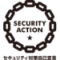 SECURITY ACTION自己宣言
