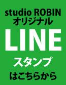 スタジオロビンオリジナルLINEスタンプ