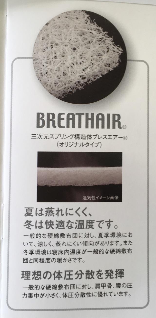ブレスエアー+F50プロシリーズはより良い眠りの質をサポート