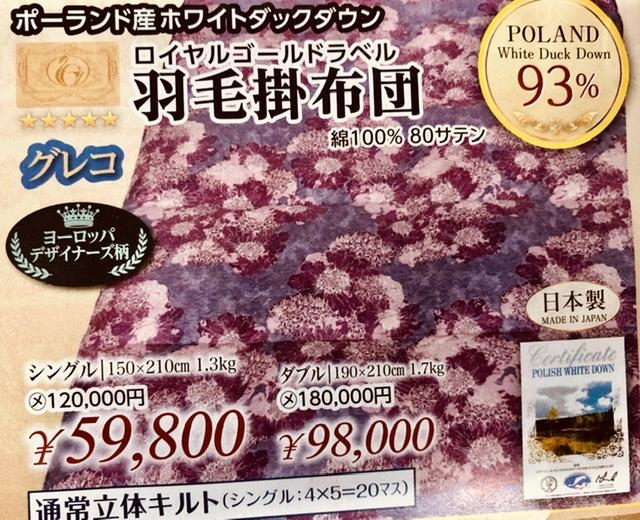 羽毛布団ポーランド産ホワイトダックダウン93%1.3kg