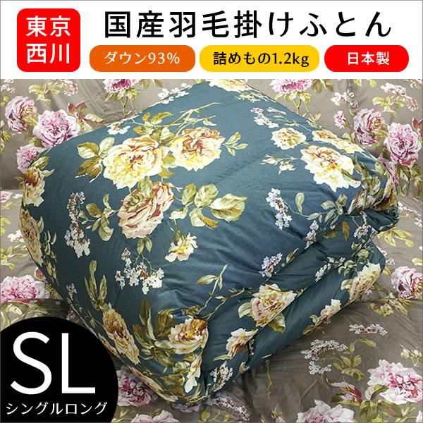 西川羽毛布団(フランス産ダウン93%)