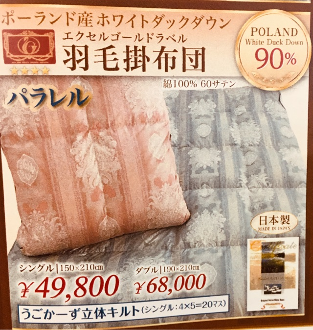パラレル羽毛布団ポーランド産ホワイトダックダウン90%