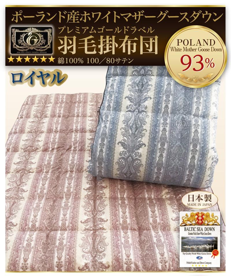 ロイヤル羽毛布団ポーランド産ホワイトマザーグースダウン93%