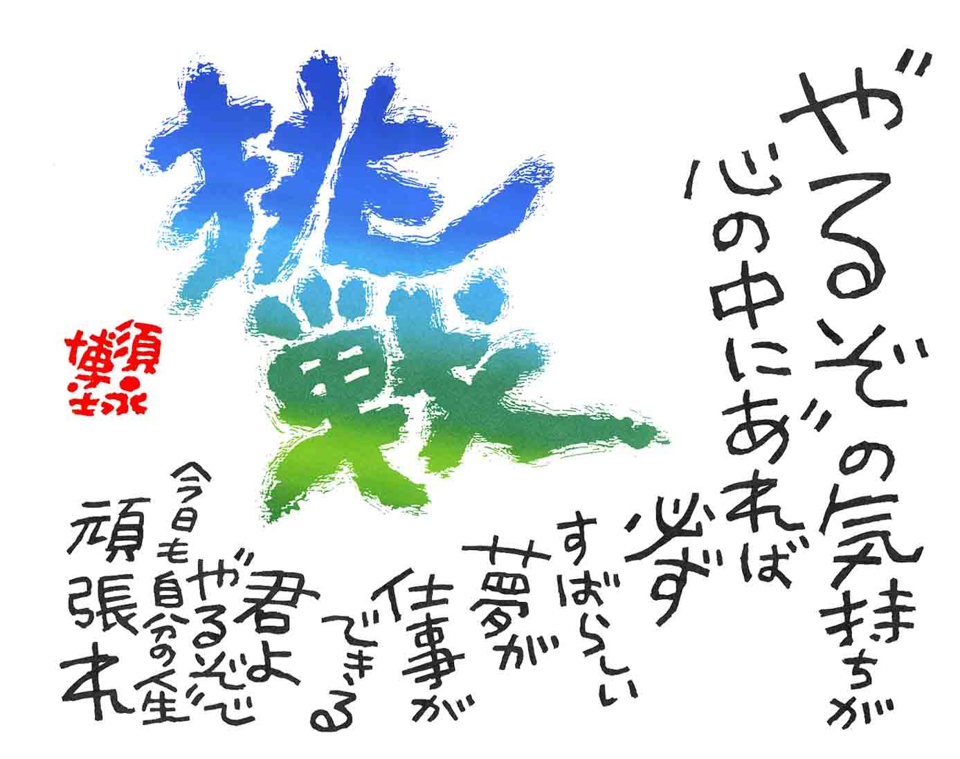 色紙「挑戦」やるぞの気持ち - 須永博士美術館