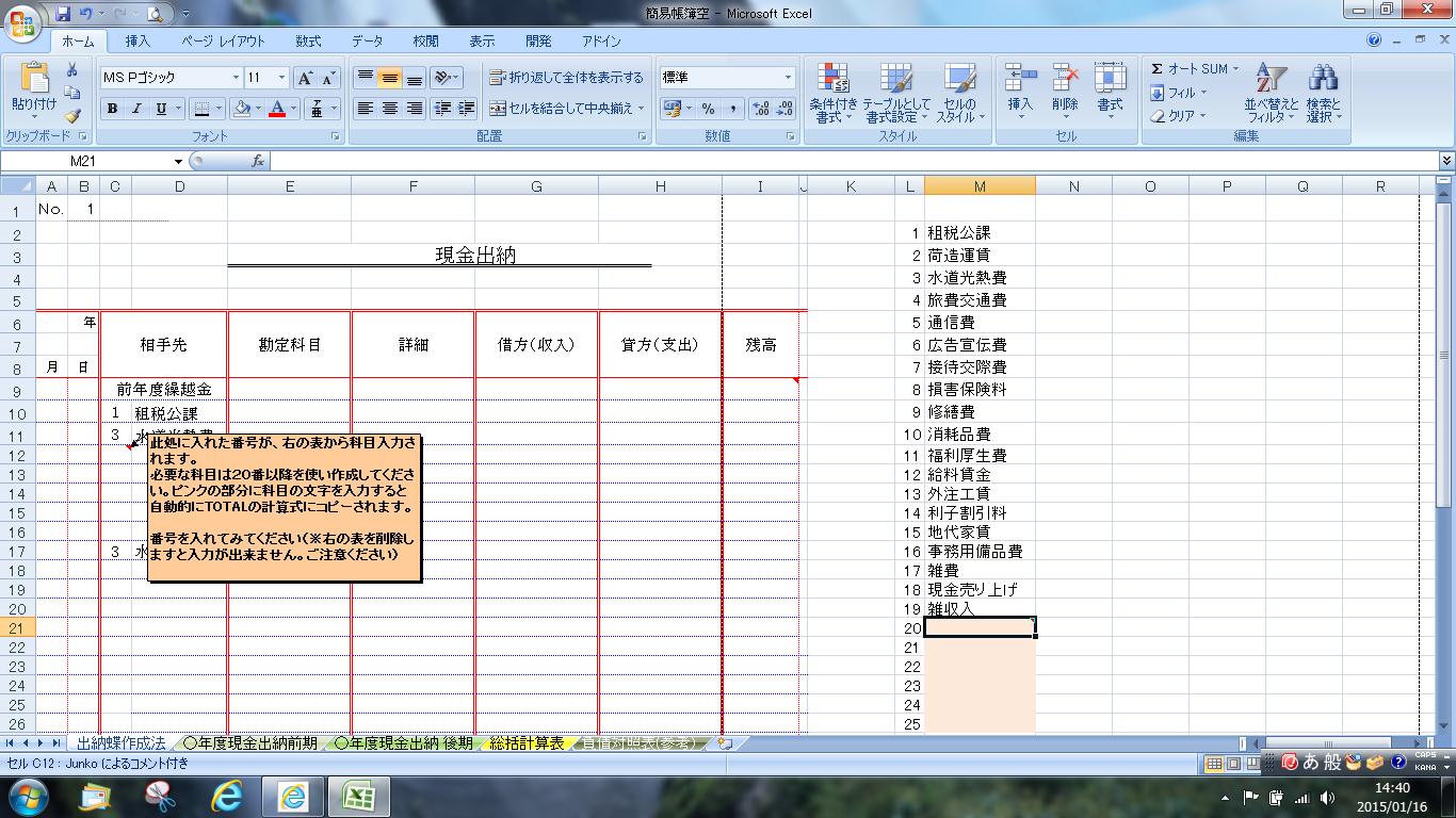 ファイル内作成方法のページです。