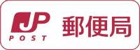 日本郵便のサイトです