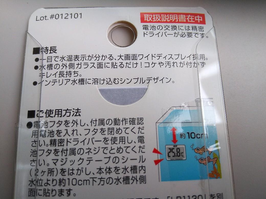 コードレスデジタル水温計ワイド 5