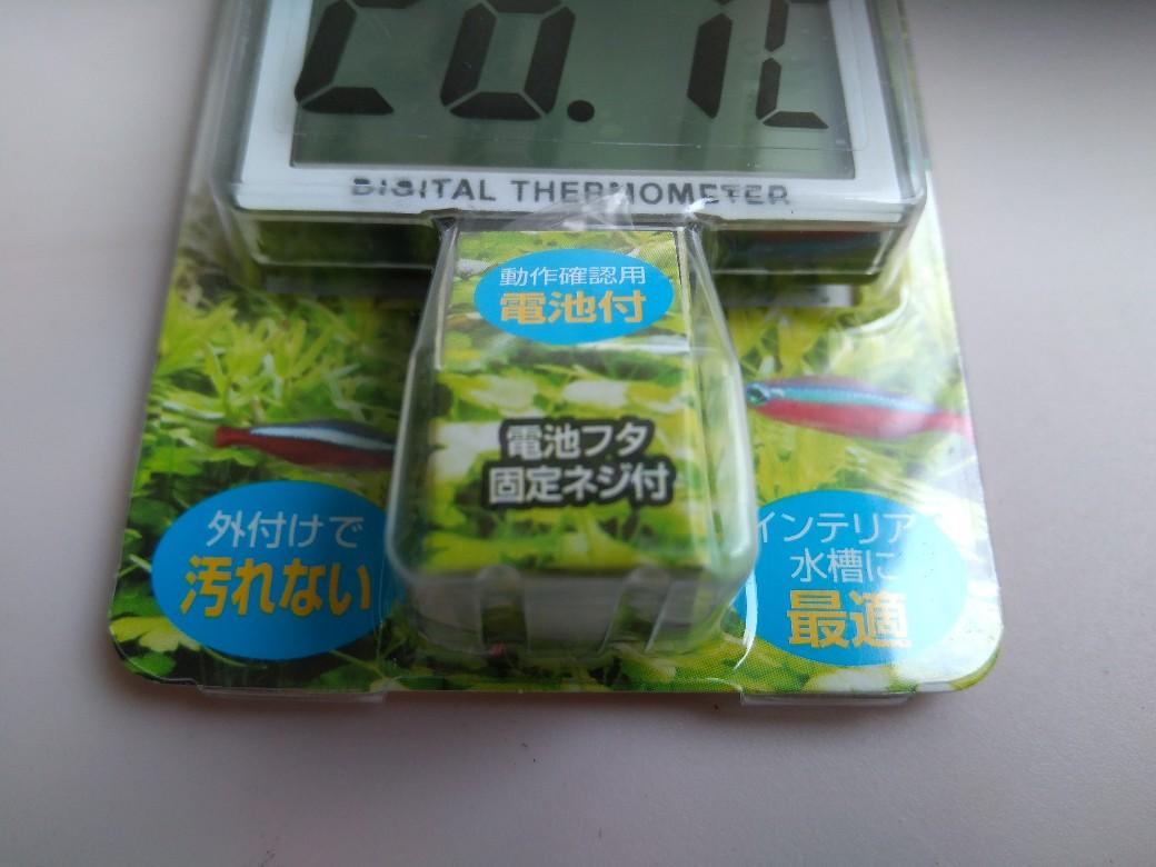 コードレスデジタル水温計ワイド 4