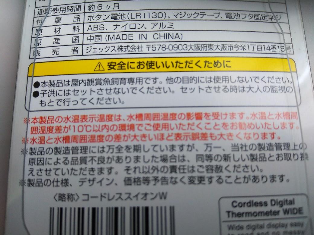 コードレスデジタル水温計ワイド 7