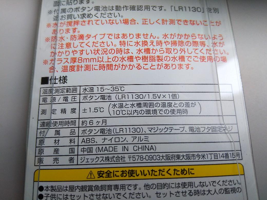 コードレスデジタル水温計ワイド 6